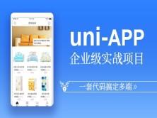 【小鹿线】uni-app 2020年上线商城实战项目一套代码学习8端程序
