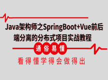 SpringBoot+Vue前后端分离的分布式项目实战教程