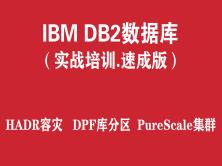 IBM DB2数据库培训实战教程(速成版)