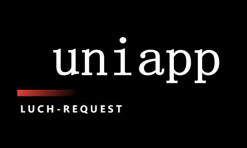 uniapp request及其插件使用