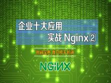 [张彬Linux]企业十大应用-实战Nginx②_学习Nginx正则表达式 微服务解耦合