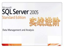 SQL Server 2005实战进阶