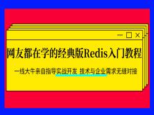 网友都在学的经典版Redis入门教程
