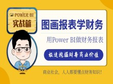用Power BI做可视化财务报表
