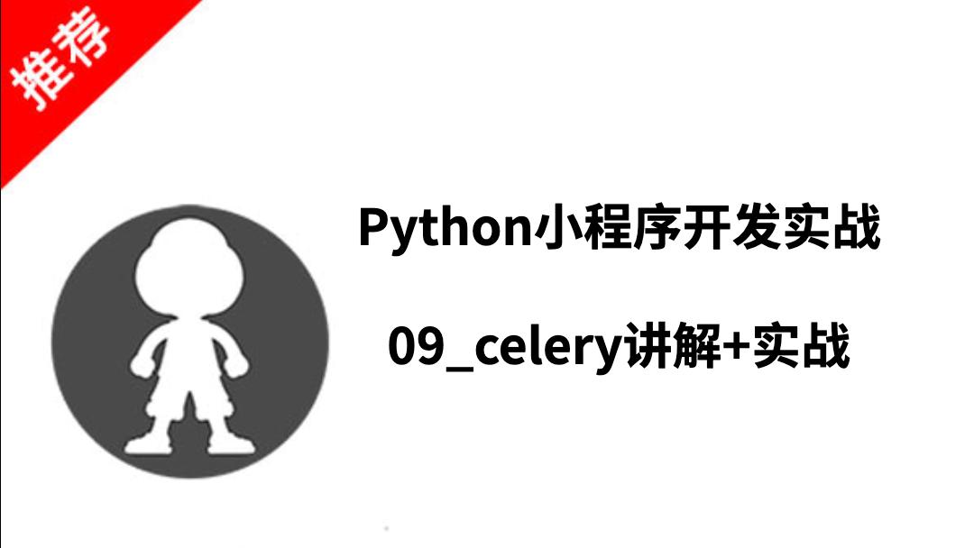Python小程序开发实战_09_celery讲解+实战