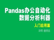 Pytthon办公自动化之Pandas数据分析利器(入门篇)