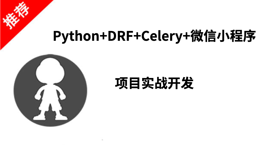 Python+DRF+Celery+微信小程序项目实战开发