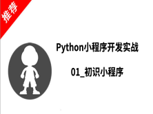 Python小程序开发实战_01_初识小程序