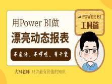 用微软Power BI制作精美动态报表「全程PPT动画授课,学习更轻松」