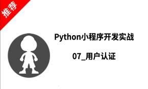 Python小程序开发实战_07_用户认证