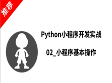 Python小程序开发实战02_小程序基本操作