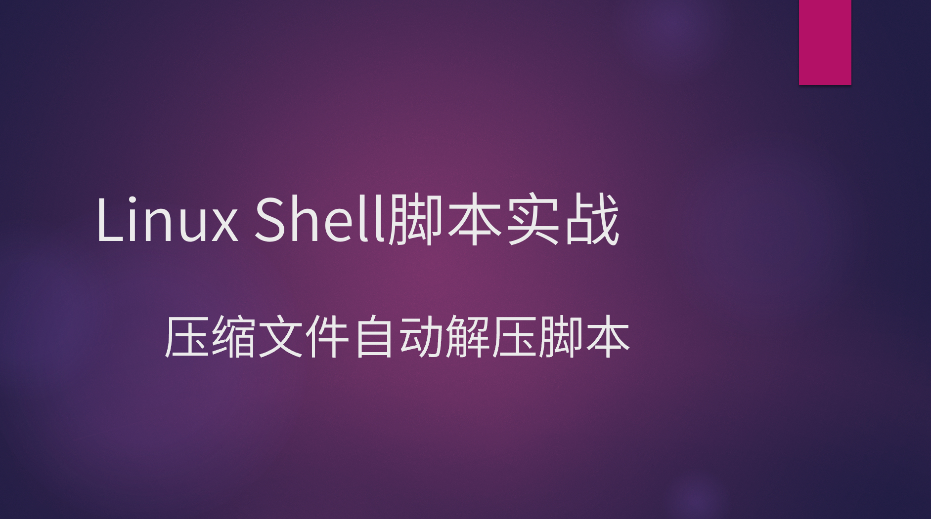 Linux Shell脚本实战-压缩文件自动解压脚本