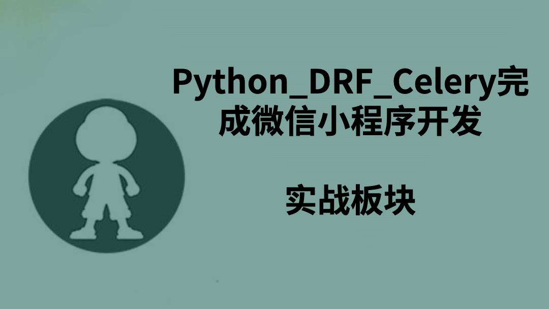 Python_DRF_Celery完成微信小程序开发实战板块