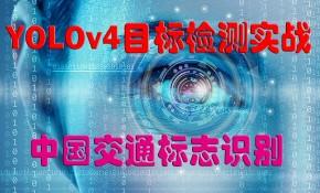 YOLOv4目标检测实战:中国交通标志识别