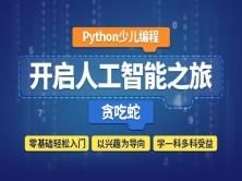 贪吃蛇-Python少儿编程零基础入门课程