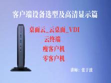 瘦客户机_零客户机_云终端的选型-桌面云(云桌面VDI)视频课程