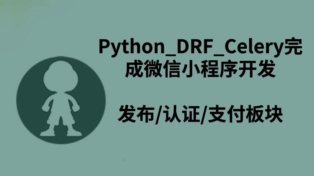 Python_DRF_Celery完成微信小程序开发-发布/认证/支付板块