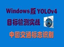 Windows版YOLOv4目标检测实战:中国交通标志识别