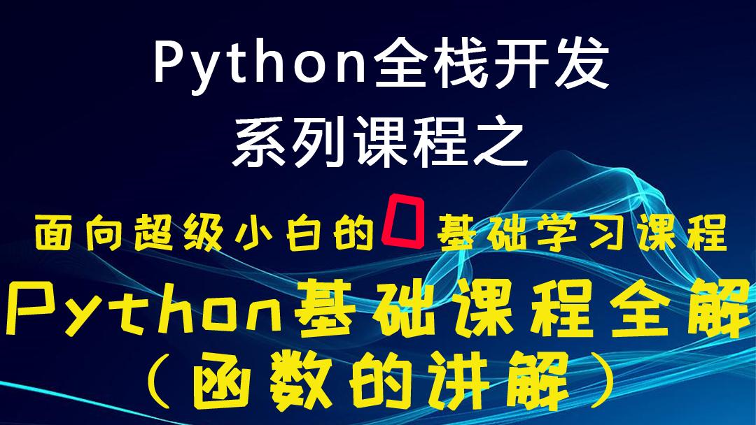 Python全栈开发系列课程之有关内置函数、匿名函数、递归函数等知识的学习(面向超级小白课)