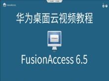 华为FusionAccess 6.5桌面云视频教程