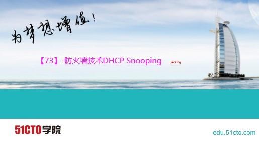 【73】-防火墙技术DHCP Snooping