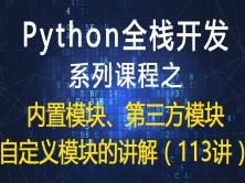 Python全栈开发 系列课程之 内置模块、第三方模块 自定义模块的讲解(113讲)