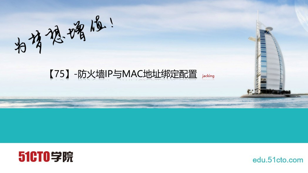 【75】-防火墙IP与MAC地址绑定配置