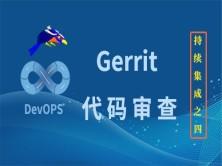 gerrit 代码审查