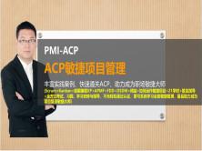 PMI-ACP敏捷项目管理(微课)
