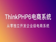 ThinkPHP6实战独立开发电商系统(TP6)