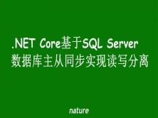 .NET Core基于SQL Server数据库实现读写分离实战演练