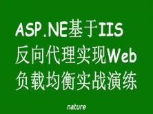 ASP.NET基于IIS反向代理实现Web负载均衡实战演练