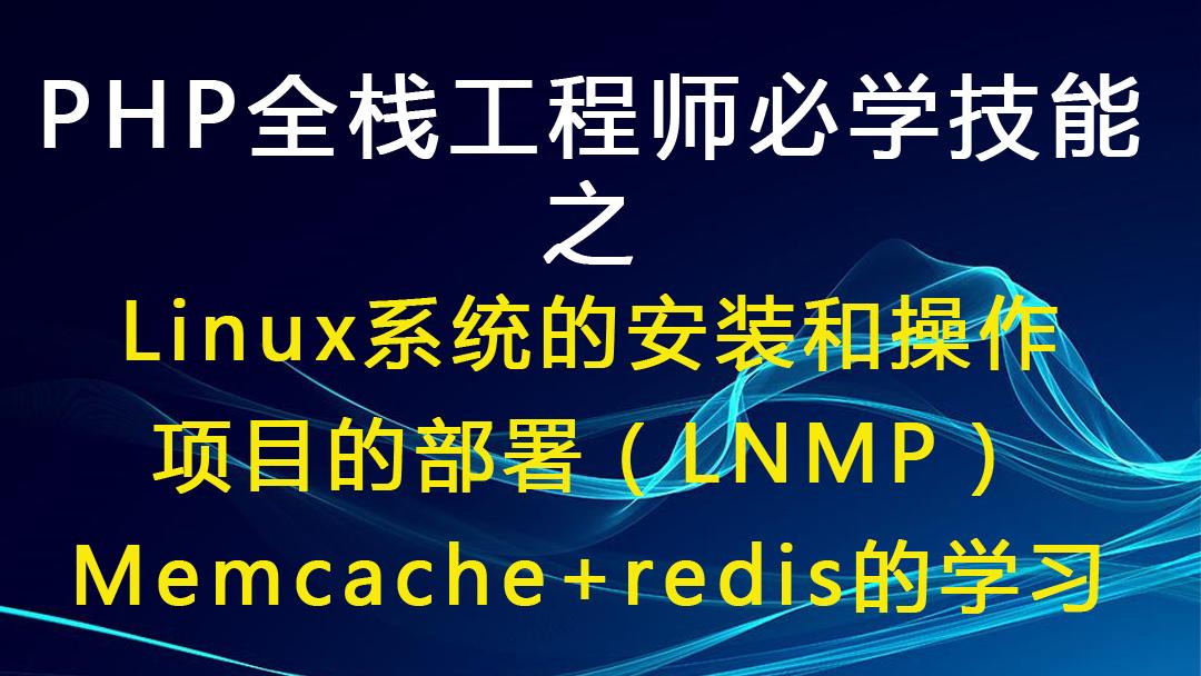 PHP全栈系列课程七之Linux系统的安装和操作/项目的部署/内存数据库