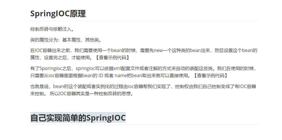 springioc原理、springmvc项目分析、自己实现IOC