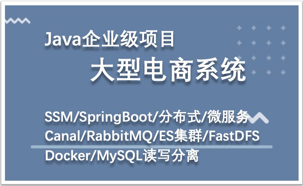 Java互联网大型电商项目实战