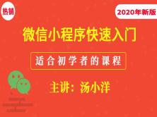微信小程序快速入门(通俗易懂)【2020新版】