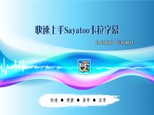 快速上手Sayatoo卡拉字幕