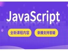 【软件测试】JavaScript完整课程基础学习必备