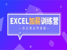 [松哥]Excel加薪训练营-基础篇