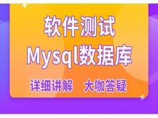 【软件测试】MySQL数据库/综合/专业方向