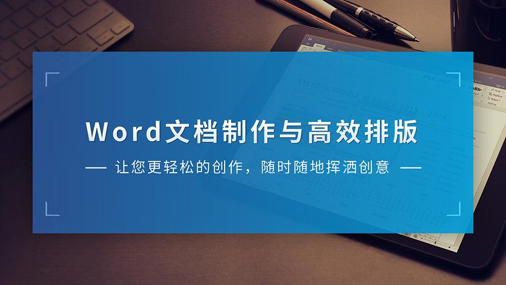 Word文档制作与高效排版