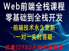 Web前端全栈开发(前端技术持续更新)