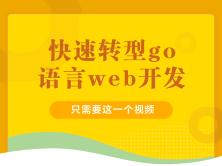 快速转型golang(go语言)web开发 适合java转go、php转go、python转go