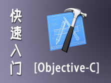 Objective-C快速入门