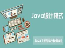 java开发设计模式