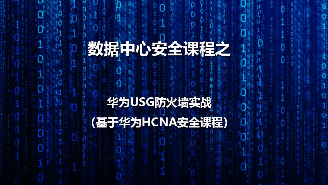 华为防火墙HCNA实战课程