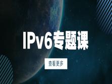 【太阁闫辉】IPv6专题课