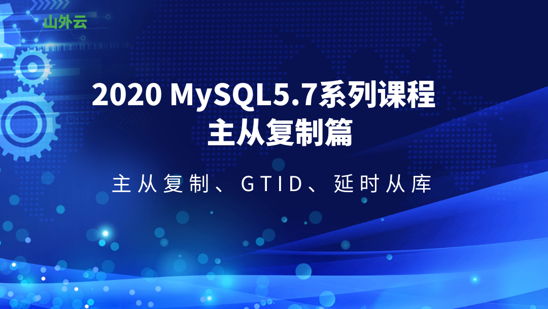 2020年MySQL5.7系列实战课程--主从复制篇