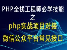 PHP全栈系列课程十之php实战项目对接微信公众平台常见接口