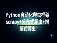 Python自动化爬虫框架scrapy+分布式爬虫+增量式爬虫